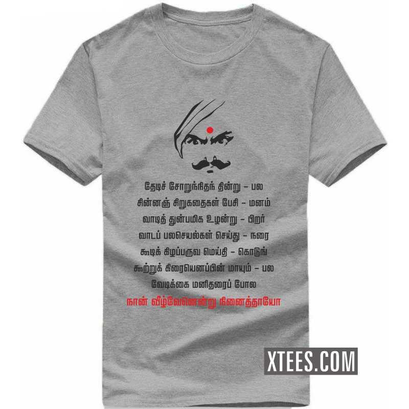 Buy Thedi Soru Nidham Thindru Bharathiyar T Shirt For Men